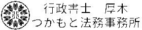 神奈川県厚木市の行政書士厚木つかもと法務事務所|各種許認可の安心サポート